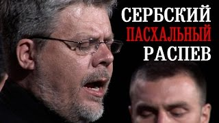 Сербский Византийский распев - Никола Попмихайлов и Бело Платно | Serbian Chant
