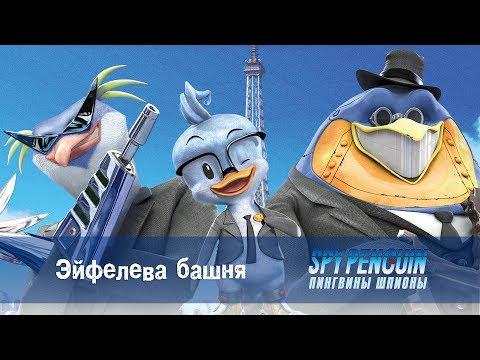 Пингвины-шпионы - Серия 1 - Эйфелева башня  - Премьера мультфильма про шпионов