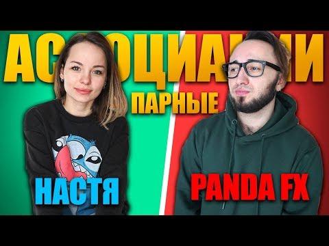 PANDA FX И ЕГО ДЕВУШКА   ПАРНЫЕ АССОЦИАЦИИ