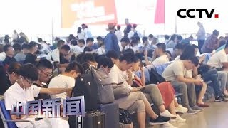 [中国新闻] 新闻观察:暑运迎来高峰客流 | CCTV中文国际