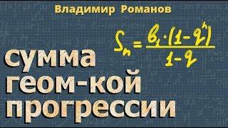 алгебра СУММА ГЕОМЕТРИЧЕСКОЙ ПРОГРЕССИИ