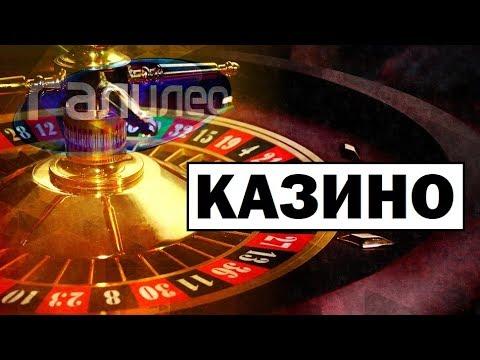 #Галилео   Казино 🎰 [Casino]