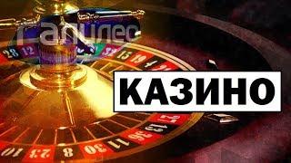 Казино | индия азартная игра