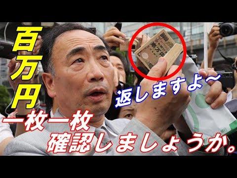 籠池前理事長「100万円渡したと言え!」安倍首相に野次 街頭演説@秋葉原