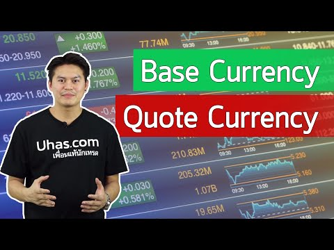 Base Currency และ Quote Currency คืออะไร? - การเงินวันละคำ EP. 16