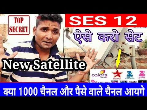 SES 12 की सच्चाई | 1000 चैनल |  SES 12 Satellite Launch | Pakistani DTH Service mm1 Sahil Free dish