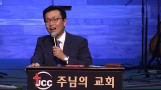 11/17/2019 잭슨빌 주님의 교회 이대명 목사님 …