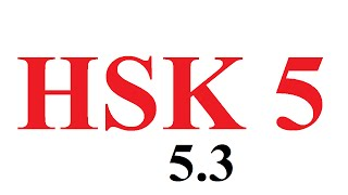 learn chinese - Hsk 5-3 - HSK 5-3 listening test (5.3) - learning Chinese