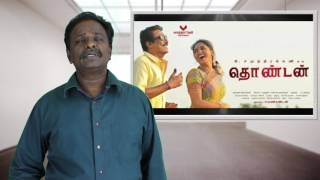 Thondan review - samuthurakani - tamil talkies