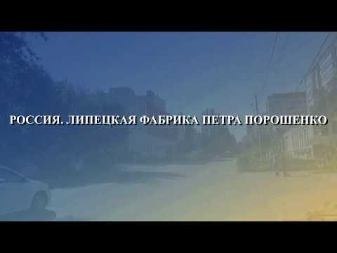 РОССИЯ. ЛИПЕЦКАЯ ФАБРИКА ПЕТРА ПОРОШЕНКО МАЙ 2019