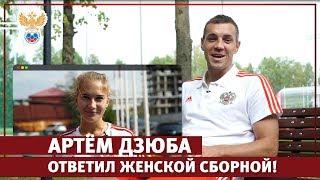 Артём Дзюба ответил женской сборной! l РФС ТВ