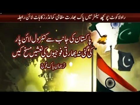 Pak - India Army Commanders at LOC contact via HOTLINE