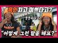 Black Girl dating experience of a Korean Guy. 한국 남자와 데이트한 ...
