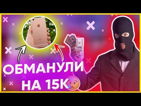😢 Кинули на IPhone 6S -15000 рублей! 💵 (androios)