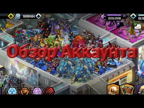 Обзор Аккаунта Артема Петкевича #25 Мутанты генетические войны---Mutants Genetic Gladiators!