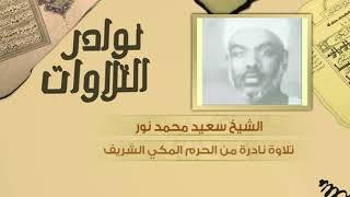 نوادر التلاوات - تلاوة نادرة - سعيد محمد نور - سورة طه