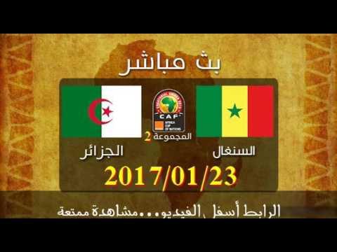 مشاهدة مباراة الجزائر والسنغال 2017 01 23 بث مباشر Youtube