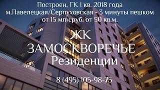 видео Новостройки в районе Замоскворечье, Москва