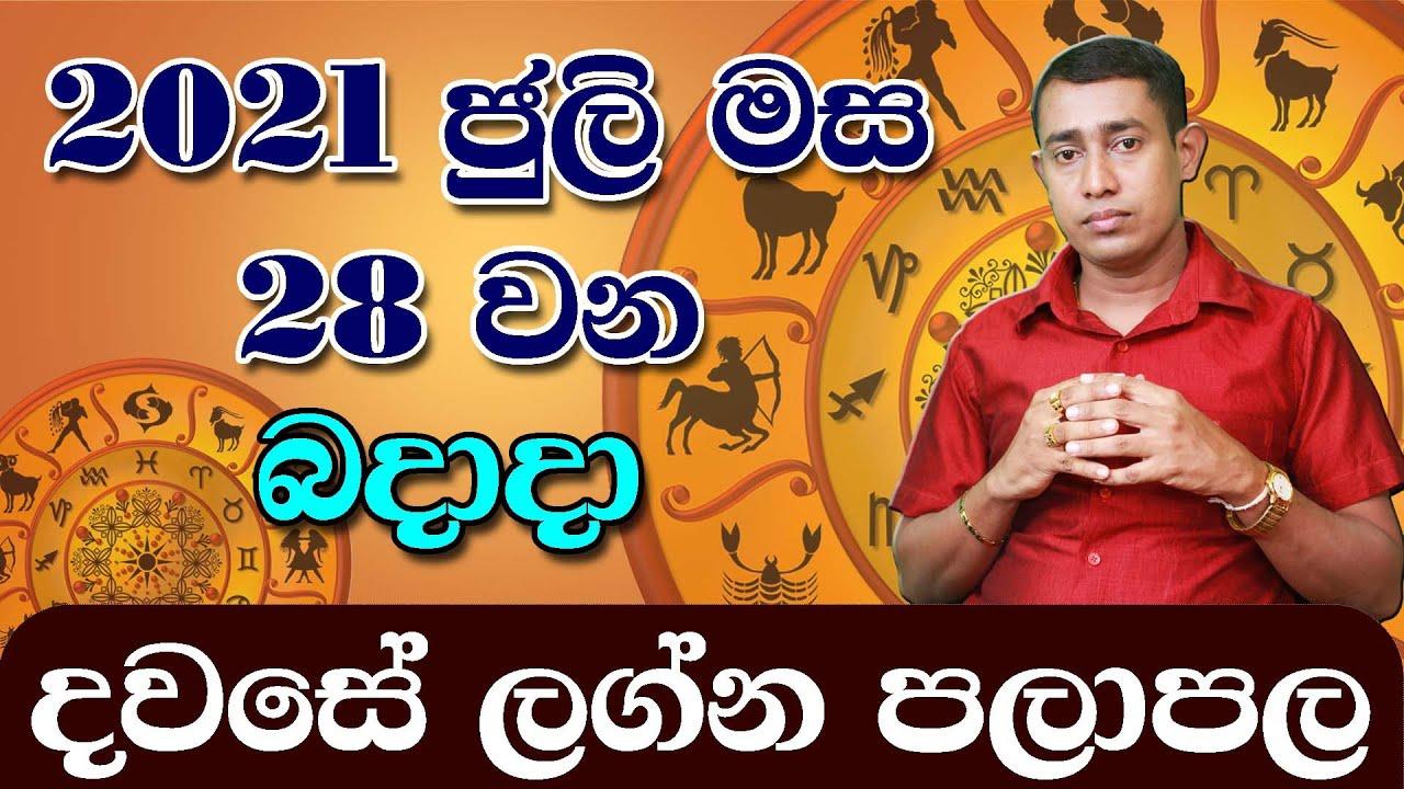 Daily Horoscope Sinhala   Lagna palapala July 28   Ada Lagna Palapala Sinhala Astrology