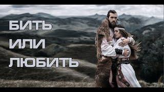 БИТЬ ИЛИ ЛЮБИТЬ 2020 Секреты истинной Любви. Природа мужчины и женщины  Володар Иванов