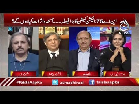 Daska NA 75 -ECP Ka Bara Faisla | March Ka Mahina Ban Gaya Aham | Faisla Aap Ka with Asma Shirazi |