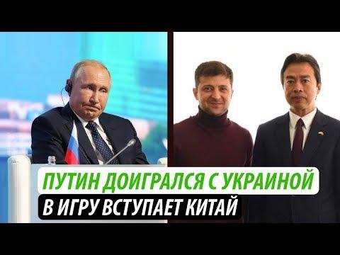 Путин доигрался с