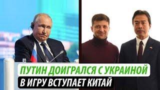 Путин доигрался с Украиной. В игру вступает Китай