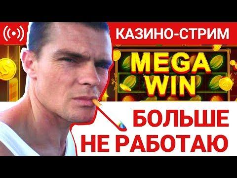 ПРОСТОЙ МУЖИК РАБОТЯГА ИГРАЕТ В КАЗИНО ОНЛАЙН! СТРИМ В ИГРОВЫЕ АВТОМАТЫ