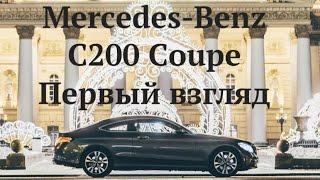 кРАСИВЫЙ, РУЛИТСЯ И НЕ ЕДЕТ! Первый взгляд на Mercedes-Benz C200 Coupe рестайл
