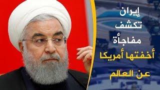 عاجل تصريحات خطيرة إيران تكشف للعالم موعدالحرب ومتي اتخذويكشف الدولةالعربيةالمتشوقةللحرب غيرالسعودية