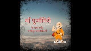 Purnagiri maa ||नए साल में अवश्य जाए Tanakpur 2018