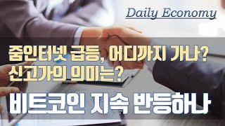 6/24(목) 경제시황/매매전략, 줌인터넷 급등, 어디…