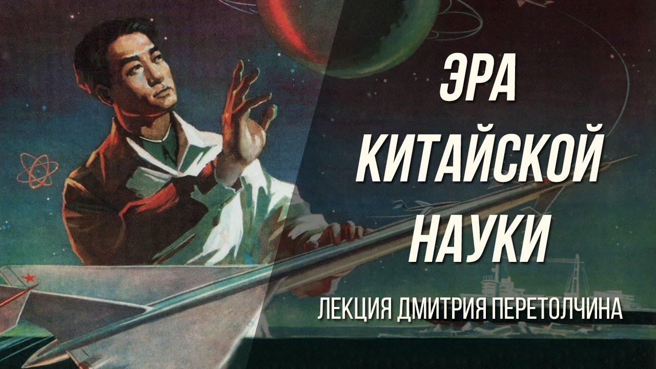 Дмитрий Перетолчин «Эра китайской науки»
