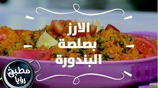 الأرز بصلصة البندورة - ايمان عماري