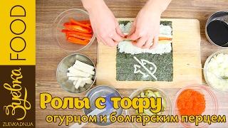 Как приготовить вегетарианские роллы? /  How to cook vegetarian rolls?