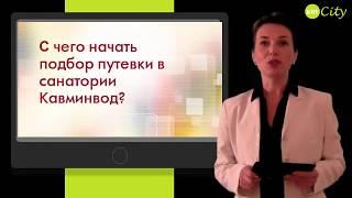 видео Путевки на отдых и лечение в санаториях Кавминвод (КМВ)