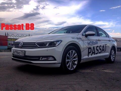 Тест драйв VW Passat B8 2016 СоветыБывалого