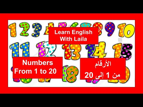Numbers from 1 to 20    الارقام