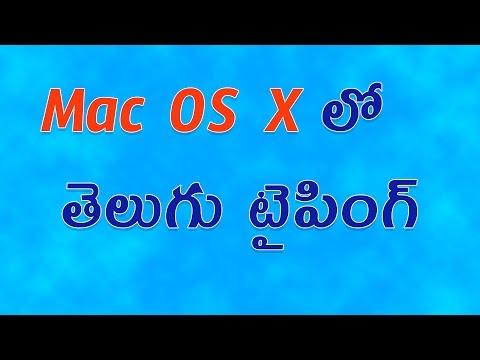 How to type Telugu in Mac OS X - YouTube