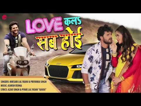 लव कल सब होई || Love Kala Sab Hoi Mp3 Song 2018 Khesari Lal Yadav And Priyanka Pandey