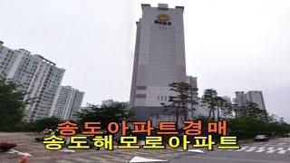 [송도아파트경매] 인천 연수구 송도동 송도 해모로 아파…