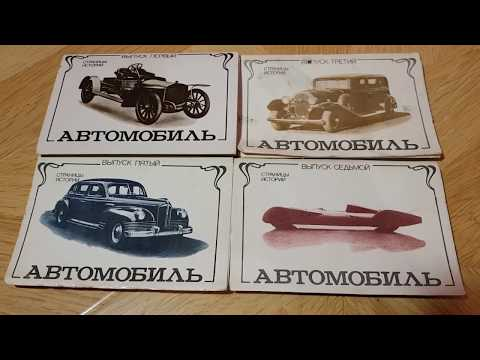 """Набор открыток """"Автомобиль"""" с изображениями автомобилей. Выпуск 7 СССР 1986 г."""