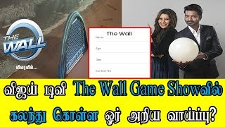 How  To Participate In The Wall Game Show Vijay TV || விஜய் டிவி ||  The Wall Game Show Audition