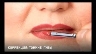 Как сделать тонкие губы объемными?(, 2012-02-07T15:06:16.000Z)