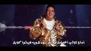 حمو بيكا يرد ع عادل شكل في مهرجان الغرام ده حرام