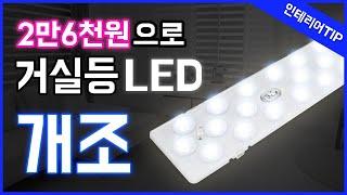 단돈 2만6천원으로 거실등 LED로 바꾸기