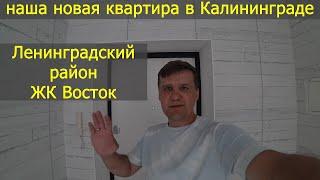 КУПИЛИ КВАРТИРУ В КАЛИНИНГРАДЕ ЖК ВОСТОК