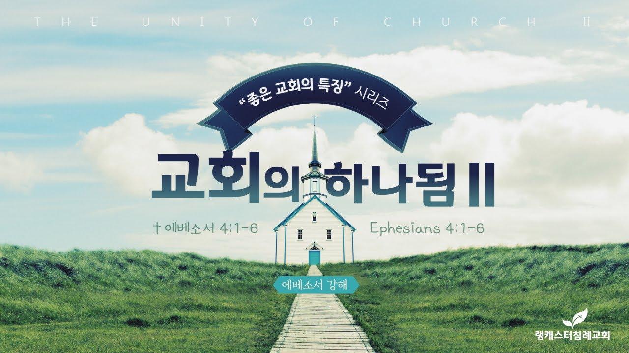 2021년 4월 25일 주일 설교 - 교회의 하나됨 2