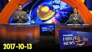 Hiru News 9.30 PM | 2017-10-13