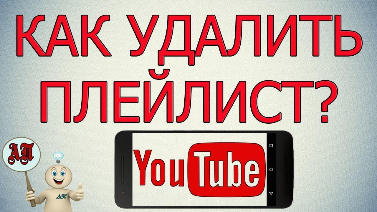 Как удалить плейлист в Ютубе с телефона? - YouTube